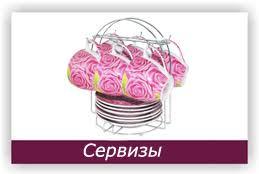 Посуда оптом в Украине: купить посуду оптом Киев, Харьков ...