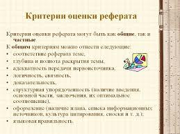 Критерии оценки реферата Презентация  Критерии оценки реферата