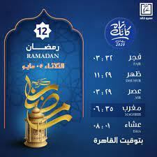 مواقيت الصلاة وموعد أذان المغرب ليوم الثلاثاء 12 رمضان