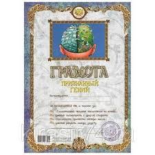 Диплом Академика Удачи a продажа цена в Челябинске подарки  Шуточная грамота Признанный гений А4