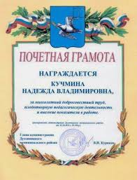 cайт учителя русского языка и литературы Мои достижения Почётная грамота за развитие творческих способностей учащихся