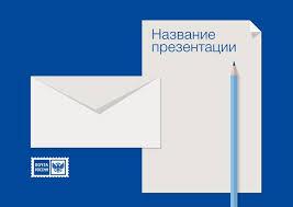 Презентация для<br> Почты России   Почты России