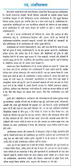 essay on ldquo superstitions rdquo in hindi