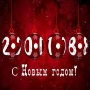Победы Академия ВЭГУ поздравляет с Новым 2018 годом