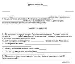 Как выглядит трудовой договор для ИП Статьи Журнал Кадровое дело  Трудовой договор для ИП
