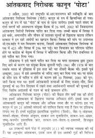 essay on natural disasters in hindi language docoments ojazlink essay on natural disaster management in hindi planet topdirectorio