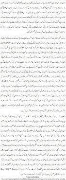 ramadan essay in urdu ramzan mubarak ramadan kareem urdu essay ramadan essay in urdu ramzan mubarak ramadan kareem