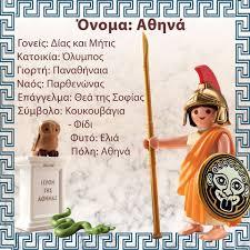 Αποτέλεσμα εικόνας για αθηνα ποσειδωνας