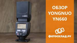 Обзор новой <b>вспышки Yongnuo</b> YN660 от Фотосклад.ру - YouTube
