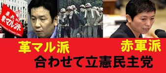 「反日枝野幸男」の画像検索結果