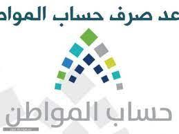 موعد إيداع الدفعة 31 من حساب المواطن الثلاثاء القادم وكيفية إضافة تابع -  إيجي برس