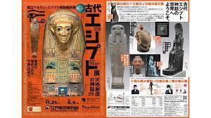 江戸 東京 博物館 エジプト 展