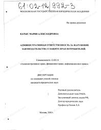 Диссертация на тему Административная ответственность за нарушение  Административная ответственность за нарушение законодательства о защите прав потребителей тема диссертации и автореферата по ВАК 12 00 14