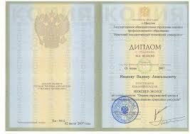 Выше диплом лауреат Товар Москва Выше диплом лауреат