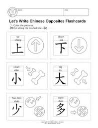 Chinese Words Lets Write Chinese Words Opposites Worksheet Printable No Prep