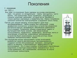 Реферат История развития ЭВМ  История развития ЭВМ 2 3