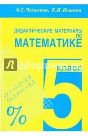 Книга Математика класс Дидактические материалы Практикум  Математика 5 класс Дидактические материалы