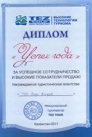 Наша гордость Турфирма Роза Ветров Актуальные цены Туры из  Турфирма диплом
