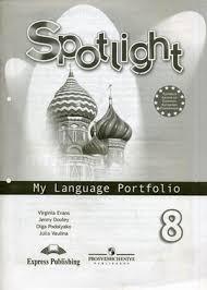 Учебники по английскому языку Страница  Английский язык spotlight 8 Английский в фокусе 8 класс Языковой портфель Ваулина Ю Е