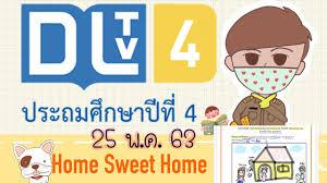 เฉลยใบงาน DLTV ป.4 หน่วยที่ 1 เรื่อง Home Sweet Home (25/05/63) - YouTube