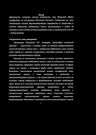 Отзыв Актуальность темы диссертации pdf Отзыв официального оппонента доктора медицинских наук Мушковой Ирины Альфредовны на диссертацию Полуниной Елизаветы Геннадьевны на тему