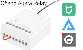 Обзор <b>Aqara</b> Wireless Relay Zigbee Controller