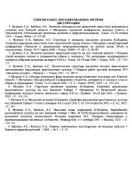 Документы для защиты диссертации экспертное заключение отзыв  Образец списка публикаций