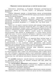 Диплом Прокурорский надзор за соблюдением прав и свобод Памятка по обращению в органы прокуратуры за защитой
