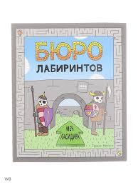 <b>Бюро лабиринтов</b>. <b>Меч</b> Ласидара Издательство Манн, Иванов и ...