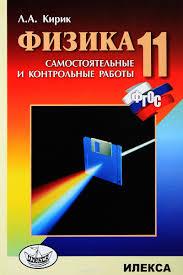 Л А Кирик Физика класс Самостоятельные и контрольные работы Л А Кирик Физика 11 класс Разноуровневые самостоятельные и контрольные работы
