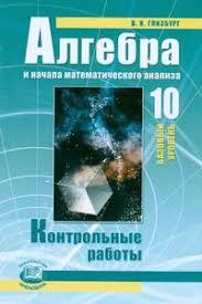 Алгебра и начала математического анализа класс Контрольные  Алгебра и начала математического анализа 10 класс Контрольные работы Базовый уровень ФГОС