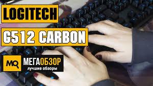 <b>Logitech</b> G512 CARBON <b>Tactile</b> обзор клавиатуры - YouTube