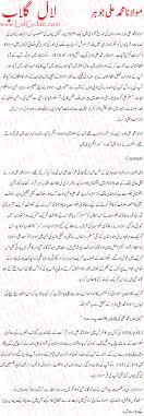 maulana mohammad ali jauhar essay in urdu urdu essay mazmoon urdu maulana mohammad ali jauhar essay in urdu