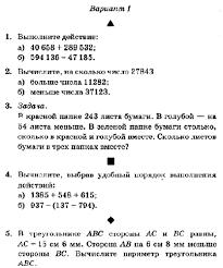 Рабочая программа по математике класс автор Виленкин hello html m59673c23 gif