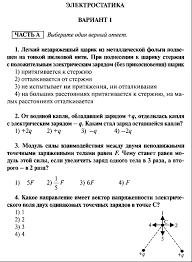 Контрольная работа по теме Сложение и вычитание натуральных чисел  Контрольная работа по теме электростатика 10 класс с решением