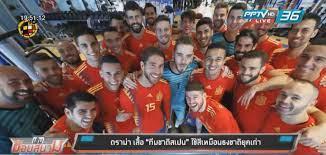 ทีมชาติสเปน : PPTVHD36