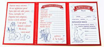 Диплом об окончании начальной школы трио кошечка ru Диплом об окончании начальной школы трио кошечка 1