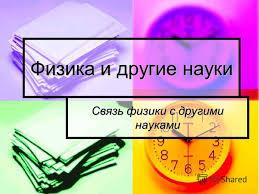 Презентация на тему Физика и другие науки Связь физики с другими  1 Физика и другие науки Связь физики с другими науками