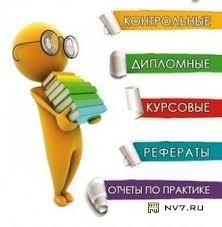 Купить дипломную курсовую работу на заказ в Воронеже Повсеместно Купить дипломную курсовую работу на заказ в Воронеже