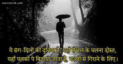 sad heart break sms hindi