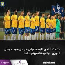 يلاكورة | متحدث النادي: الإسماعيلي هو من سيحدد بطل الدوري.. والعودة  لأفريقيا حلمنا.