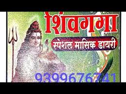 Prabhat Guessing Chart 08 08 2019 Se 31 08 2019 Tak Kalyan Ke Liye Shiv Ganga Ka Ka