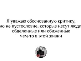 Image result for критика цитаты