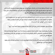 """Zamalek SC on Twitter: """"🚨 الزمالك يوقف التعامل مع اليوم السابع ... #Zamalek  #MostTitledIn20C"""