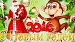 Ролик Прикольное Прикольные Музыкальное Поздравления с новым годом 2016 обезьяны медикам