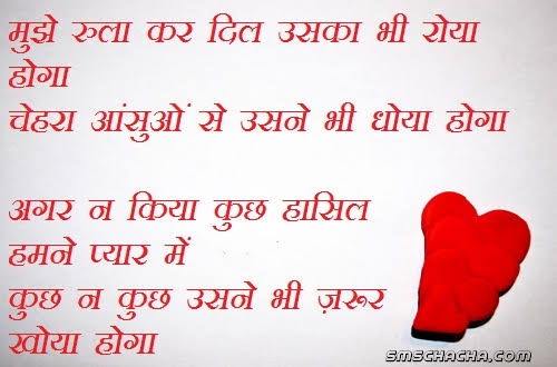 hindi love sad sms for girlfriend