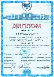 Патенты Терморобот дипломы инновационных конкурсов Диплом Терморобот Новосибирская марка