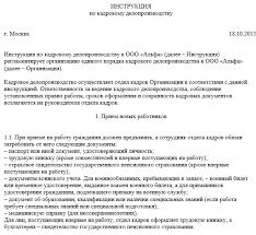 Кадровое делопроизводство в медицинских учреждениях Статьи  Кадровое делопроизводство в медицинских учреждениях