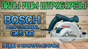 Обзор <b>циркулярной пилы Bosch GKS</b> 160. - YouTube