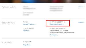 Как сбросить контрольные вопросы apple id app s ru Как сбросить контрольные вопросы apple id